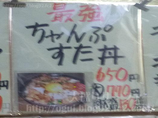上野入谷ロッキーのテーマが流れるラーメンちゃんぷ023