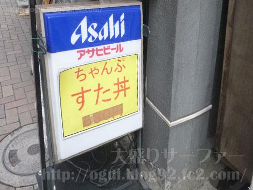 上野のラーメンちゃんぷのすた丼025