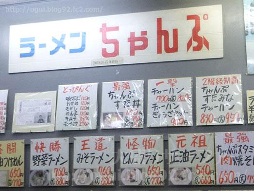 上野のラーメンちゃんぷのすた丼030