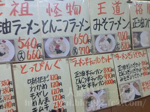 上野のラーメンちゃんぷのすた丼031