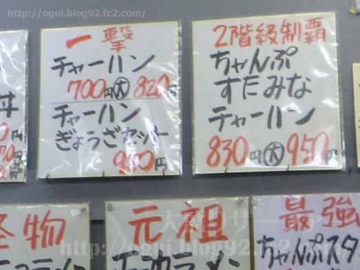 上野のラーメンちゃんぷのすた丼032