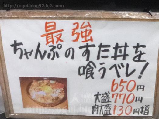 上野のラーメンちゃんぷのすた丼033