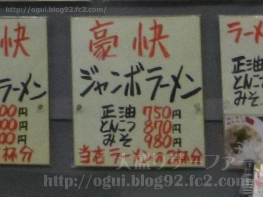 ちゃんぷ豪快ジャンボラーメンチャレンジメニュー043