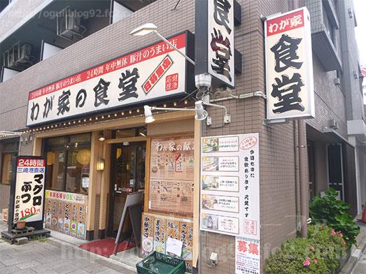 わが家の食堂日暮里店ご飯特盛り朝食006