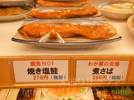 わが家の食堂日暮里店ご飯特盛り朝食011