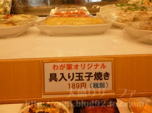 わが家の食堂日暮里店ご飯特盛り朝食012