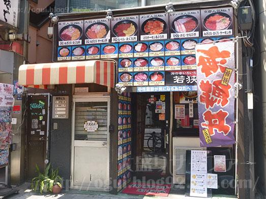 若狭家秋葉原店ランチ海鮮丼スリーコイン丼032