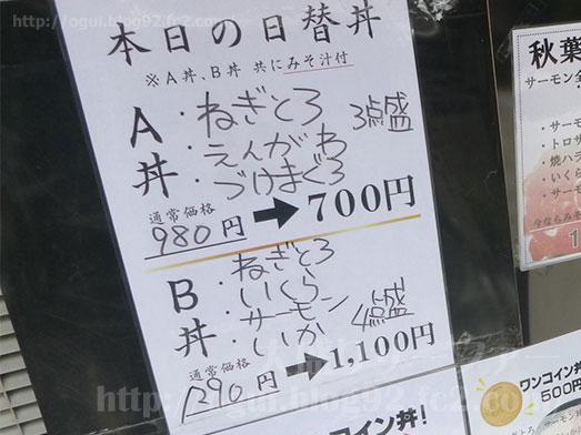 若狭家秋葉原店ランチ海鮮丼スリーコイン丼033