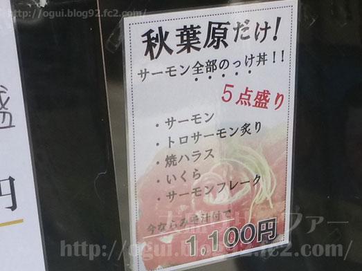 若狭家秋葉原店ランチ海鮮丼スリーコイン丼034