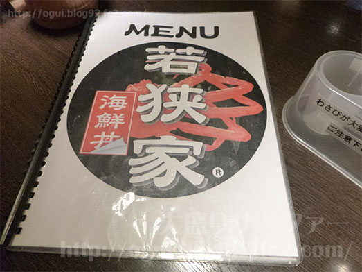 若狭家秋葉原店ランチ海鮮丼スリーコイン丼037