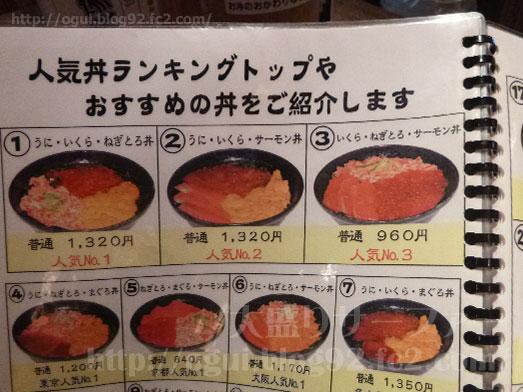 若狭家秋葉原店ランチ海鮮丼スリーコイン丼040