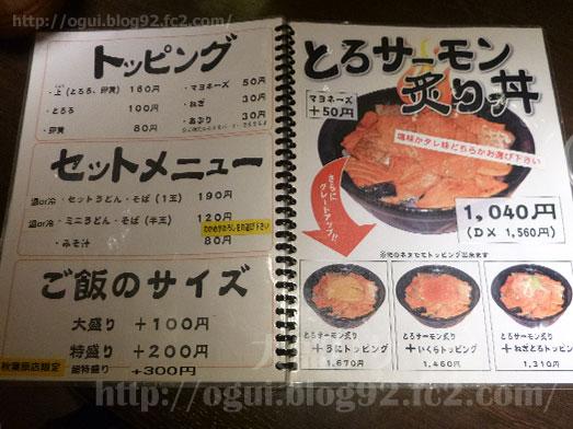 若狭家秋葉原店ランチ海鮮丼スリーコイン丼041