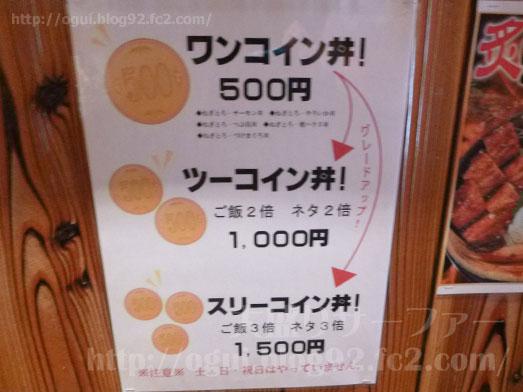 若狭家秋葉原店ランチ海鮮丼スリーコイン丼042