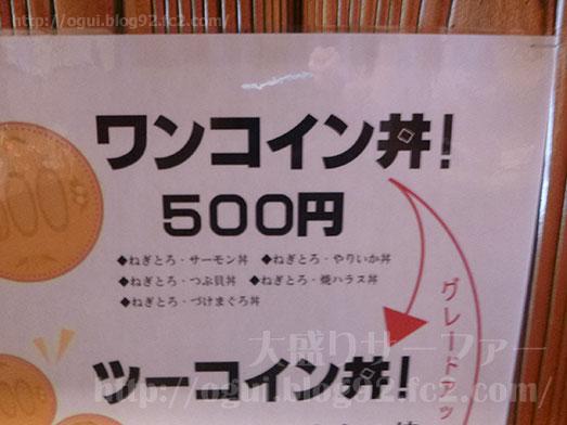 若狭家秋葉原店ランチ海鮮丼スリーコイン丼043