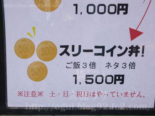 若狭家秋葉原店ランチ海鮮丼スリーコイン丼044