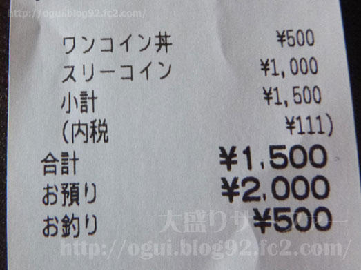 若狭家秋葉原店ランチ海鮮丼スリーコイン丼054