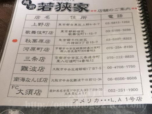 若狭家秋葉原店ランチ海鮮丼スリーコイン丼055