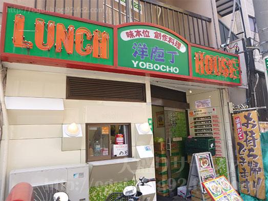 洋包丁板橋店でジャンボ焼きランチ022