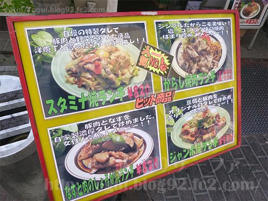 洋包丁板橋店でジャンボ焼きランチ023