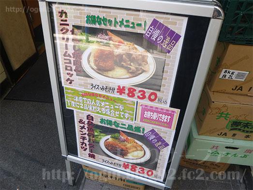 洋包丁板橋店でジャンボ焼きランチ024
