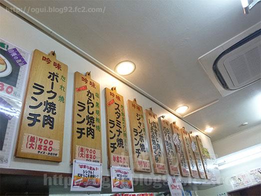 洋包丁板橋店でジャンボ焼きランチ028