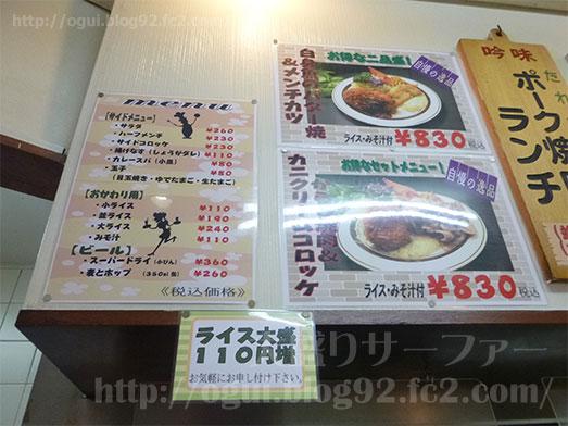 洋包丁板橋店でジャンボ焼きランチ029