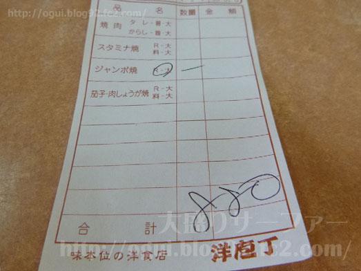 洋包丁板橋店でジャンボ焼きランチ042
