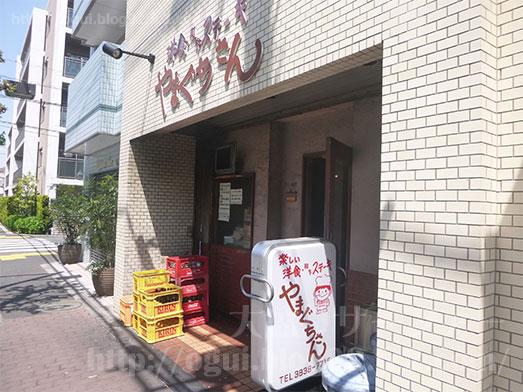 青戸の洋食やまぐちさん焼肉野菜定食ご飯大盛り006