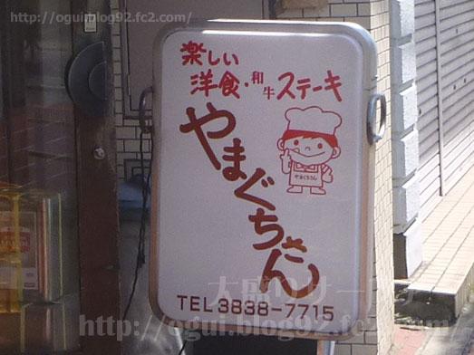青戸の洋食やまぐちさん焼肉野菜定食ご飯大盛り007