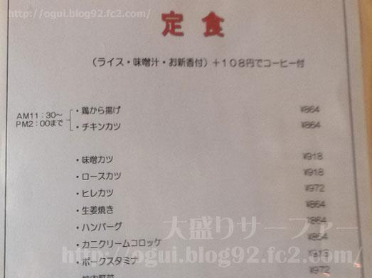 青戸の洋食やまぐちさん焼肉野菜定食ご飯大盛り013