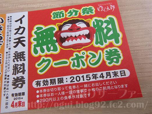 ゆで太郎の節分祭無料クーポン券で朝食朝そば073
