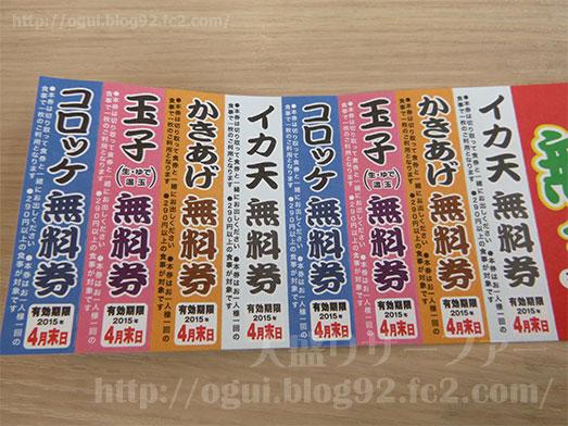 ゆで太郎の節分祭無料クーポン券で朝食朝そば074