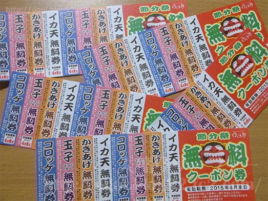 ゆで太郎の節分祭無料クーポン券で朝食朝そば075