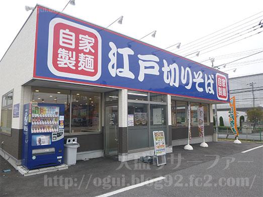 ゆで太郎の節分祭無料クーポン券で朝食朝そば077