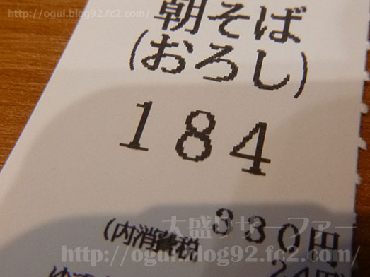 ゆで太郎の節分祭無料クーポン券で朝食朝そば078