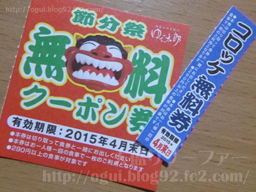 ゆで太郎の節分祭無料クーポン券で朝食朝そば079