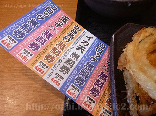ゆで太郎の節分祭無料クーポン券で朝食朝そば086