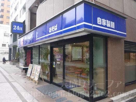 ゆで太郎の節分祭無料クーポン券で朝食朝そば091