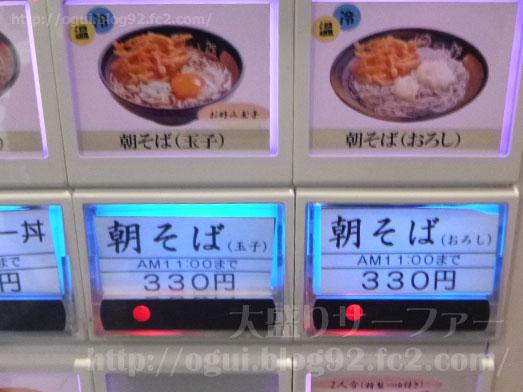 ゆで太郎の節分祭無料クーポン券で朝食朝そば092