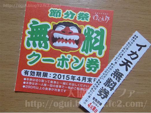 ゆで太郎の節分祭無料クーポン券で朝食朝そば093