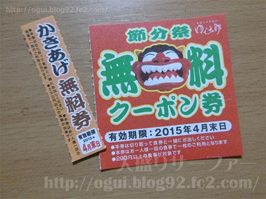 ゆで太郎の節分祭無料クーポン券で朝食朝そば098