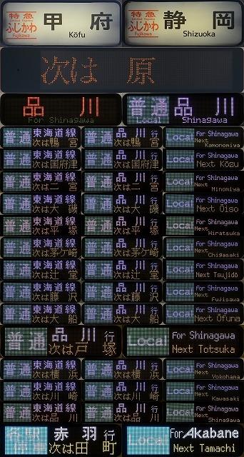 2月11日まとめ東海道