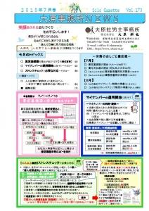 事務所ニュース15/7月表