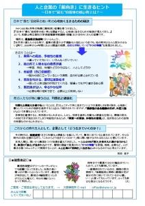 事務所ニュース15/7月裏