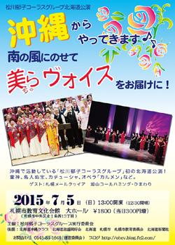ちゅらぼいす 松川郁子コーラスグループ 北海道公演