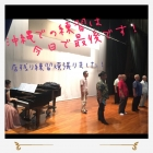 松川郁子コーラスグループ 北海道公演 追い込み練習