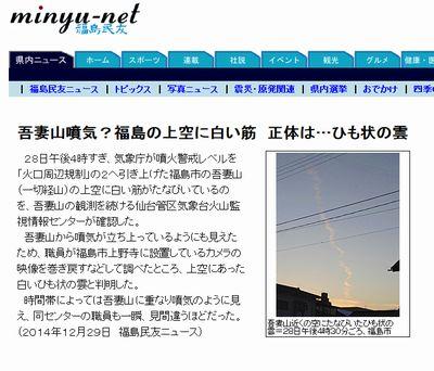 20141230fukushima.jpg