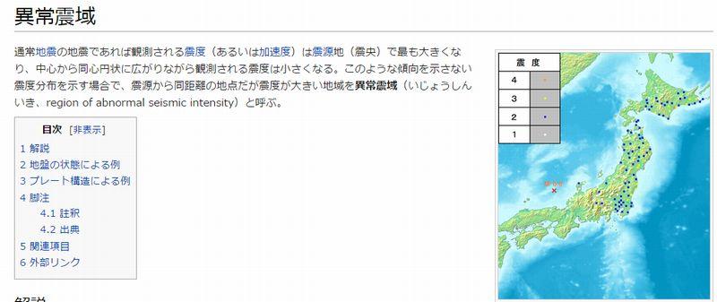 小笠原沖の地震で「神奈川の二宮町と埼玉」が震度5強だったけど、どういうこと?
