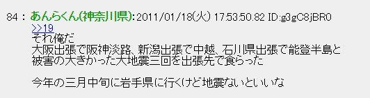 jishinman2ch20110118.jpg