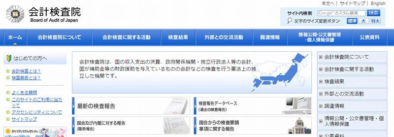 東日本大震災の復興予算9兆円が残ったまま…うち5兆円は国庫にそのまま